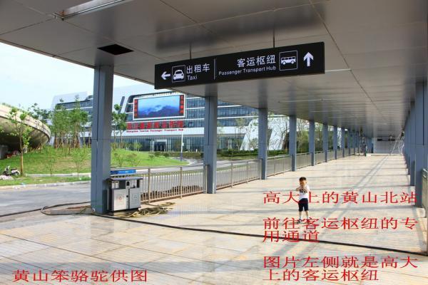 黄山北站到黄山风景区南门汤口镇怎么坐车去,最新班车