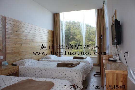 黄山风景区白云宾馆(查看房间图片)